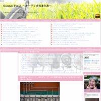 Sound Field ~オーディオのまとめ~